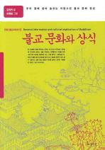 불교문화와 상식