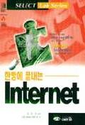 인터넷(한방에끝내는)