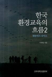한국 환경교육의 흐름. 2: 체험에서 참여로