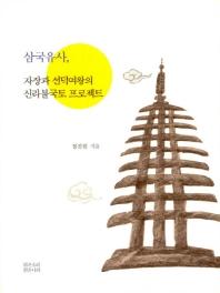 삼국유사, 자장과 선덕여왕의 신라불국토 프로젝트