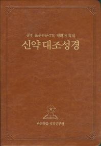 신약대조성경(공인 표준원문(TR) 헬라어 직역)
