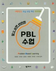 알고 보면 만만한 PBL 수업