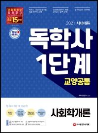 시대에듀 사회학개론 교양공통(독학사 1단계)(2021)