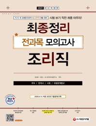 조리직 최종정리 전과목 모의고사(9급 공무원)(2021)