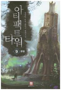 아티팩트 타워. 9(완결)