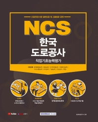 NCS 한국도로공사 직업기초능력평가(2021)