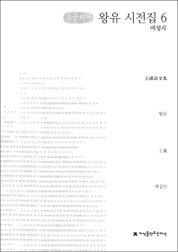 왕유 시전집. 6(큰글씨책)