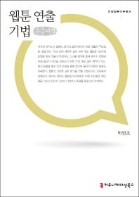 웹툰 연출 기법(큰글씨책)