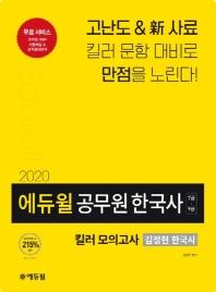 에듀윌 김정현 한국사 킬러 모의고사(7급 9급 공무원)(2020)