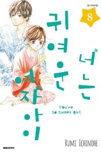 너는 귀여운 여자아이. 8