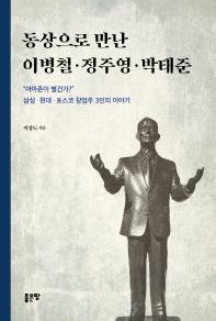 동상으로 만난 이병철 정주영 박태준