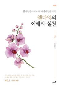웰다잉강사지도사 자격과정을 위한 웰다잉의 이해와 실천