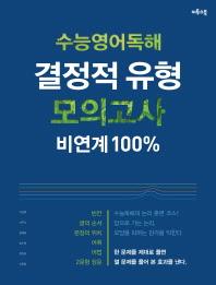 수능영어독해 결정적 유형 모의고사 비연계100%