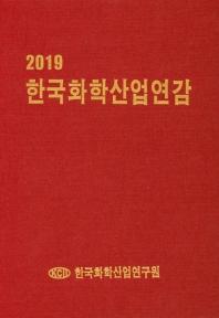 한국화학산업연감(2019)