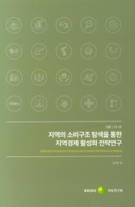 지역의 소비구조 탐색을 통한 지역경제 활성화 전략 연구