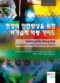 현장의 안전향상을 위한 비기술적 역량 가이드