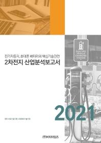 전기자동차, 휴대폰 배터리의 핵심기술관련 2차전지 산업분석보고서(2021)