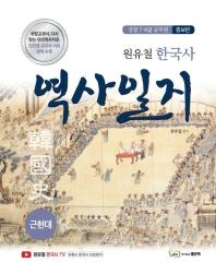원유철 한국사 역사일지: 근현대