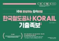 NCS 한국철도공사 KORAIL 기출 변형 족보(2020)