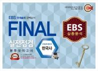 EBS 심층분석 고등 한국사 Final 실전점검 봉투 모의고사 5회분(2020)(봉투)
