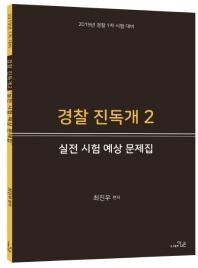 경찰 진독개. 2: 실전 시험 예상 문제집(2019)