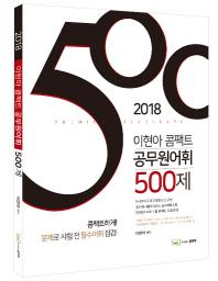 이현아 콤팩트 공무원어휘 500제(2018)