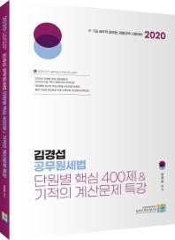 김경섭 공무원세법 단원별 핵심 400제 & 기적의 계산문제 특강(2020)