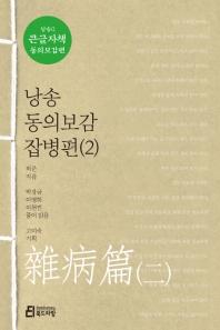 낭송 동의보감 잡병편. 2(큰글자책)