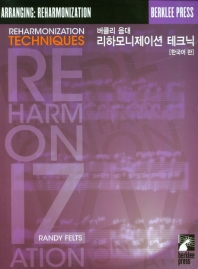 버클리 음대 리하모니제이션 테크닉(한국어판)