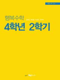 [빅북] 행복수학 4학년 2학기