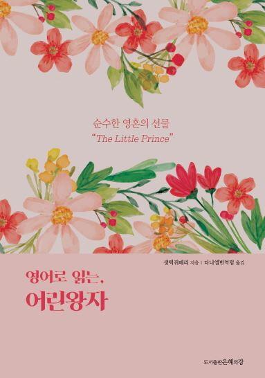 영어로 읽는 어린왕자 (컬러판)