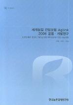 세계농업 전망모형 AGLINK 2006 운용 개발연구