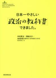 日本一やさしい「政治の敎科書」できました.