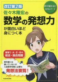佐#木隆宏の數學の發想力が面白いほど身につく本