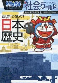 ドラえもん社會ワ-ルドなぜ?どうして?日本の歷史
