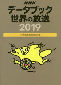 NHKデ-タブック世界の放送 2019