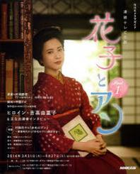 花子とアン 連續テレビ小說 PART1
