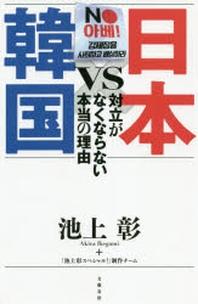 日本VS韓國 對立がなくならない本當の理由