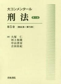 大コンメンタ-ル刑法 第5卷