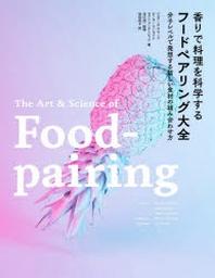 香りで料理を科學するフ-ドペアリング大全 分子レベルで發想する新しい食材の組み合わせ方