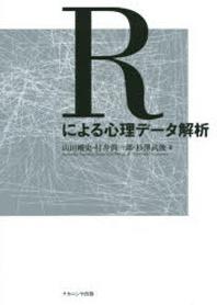 Rによる心理デ-タ解析