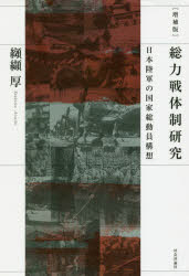 總力戰體制硏究 日本陸軍の國家總動員構想