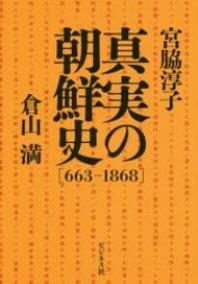 眞實の朝鮮史 663-1868