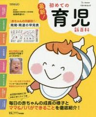 最新!初めての育兒新百科 新生兒期から3才までこれ1冊でOK! たまひよ新百科シリ-ズ