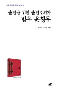 출판을 위한 출판주의자 범우 윤형두