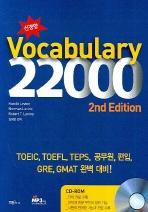 Vocabulary 22000 (2nd Edition)