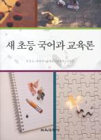 새 초등 국어과 교육론