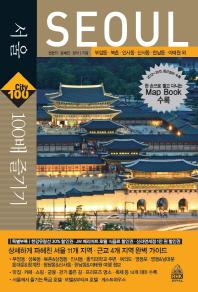 서울 100배 즐기기(2012-2013)