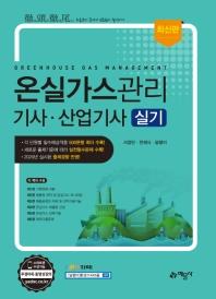 온실가스관리기사 산업기사 실기(2020)