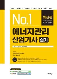 No.1 에너지관리산업기사 실기(2021)